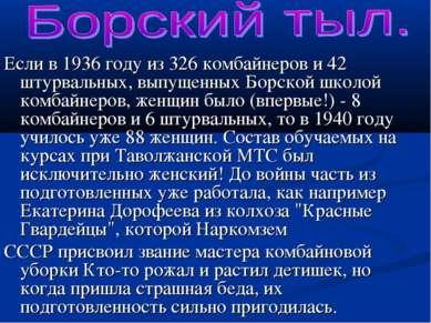 Если в 1936 году из 326 комбайнеров и 42 штурвальных, выпущенных Борской школ...