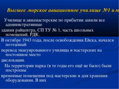 Высшее морское авиационное училище №1 им. Сталина Училище и авиамастерские по...