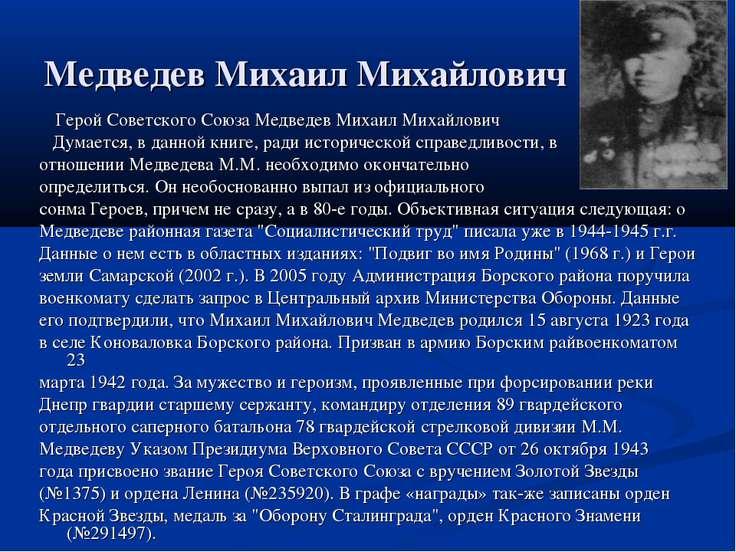 Медведев Михаил Михайлович Герой Советского Союза Медведев Михаил Михайлович ...
