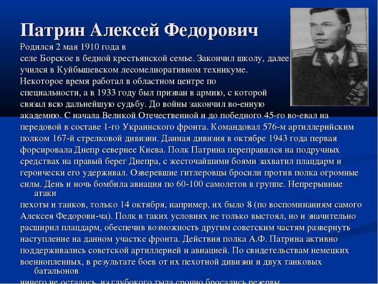 Патрин Алексей Федорович Родился 2 мая 1910 года в селе Борское в бедной крес...