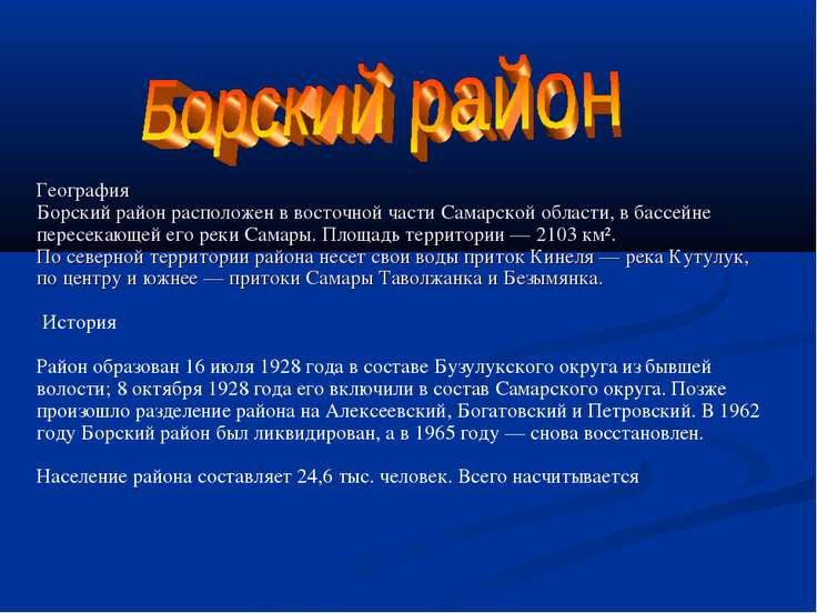 География Борский район расположен в восточной части Самарской области, в бас...