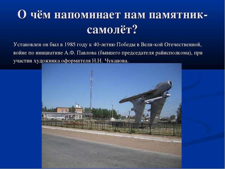 О чём напоминает нам памятник-самолёт? Установлен он был в 1985 году к 40-лет...