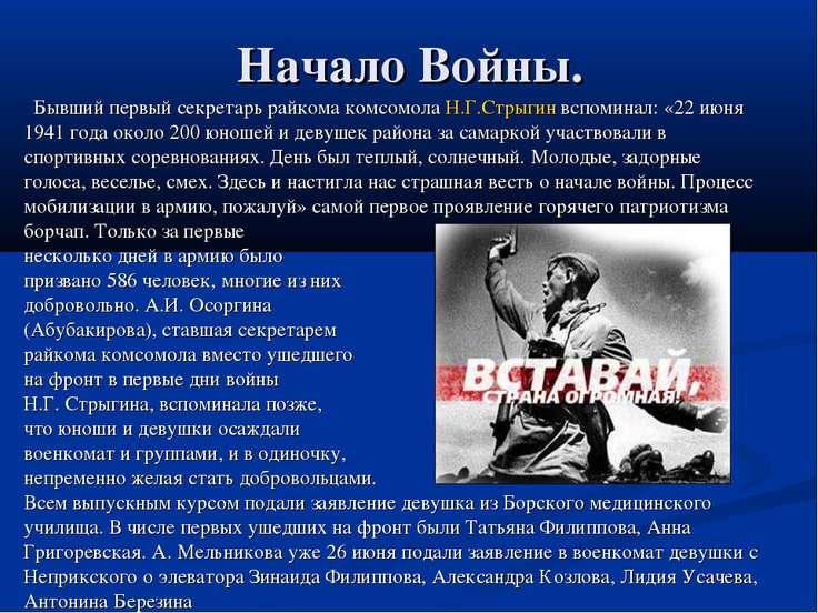 Начало Войны. Бывший первый секретарь райкома комсомола Н.Г.Стрыгин вспоминал...