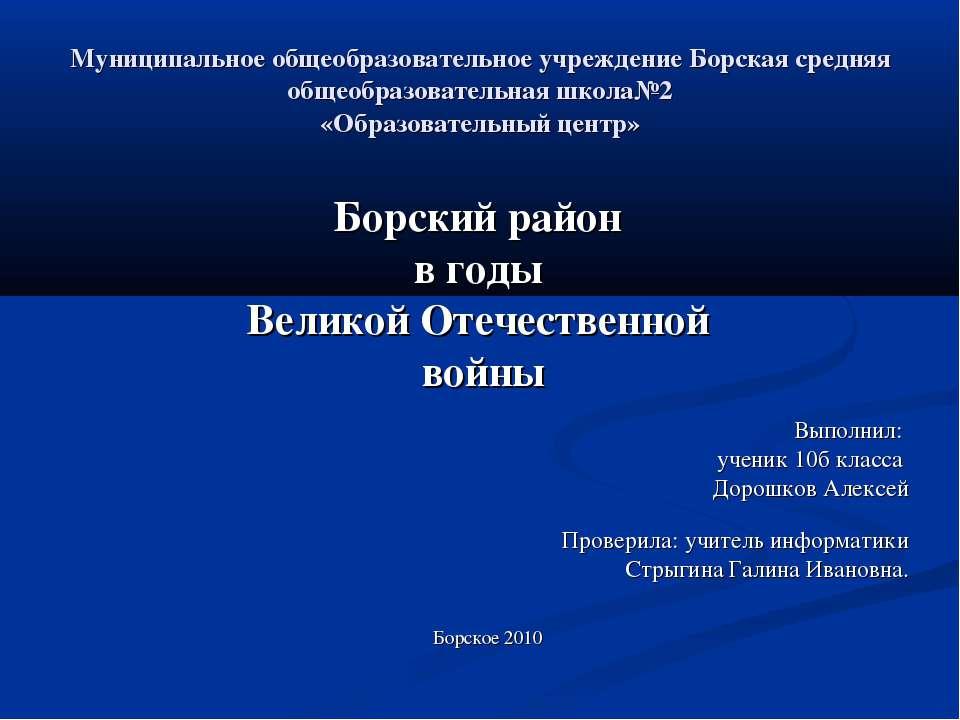 Муниципальное общеобразовательное учреждение Борская средняя общеобразователь...