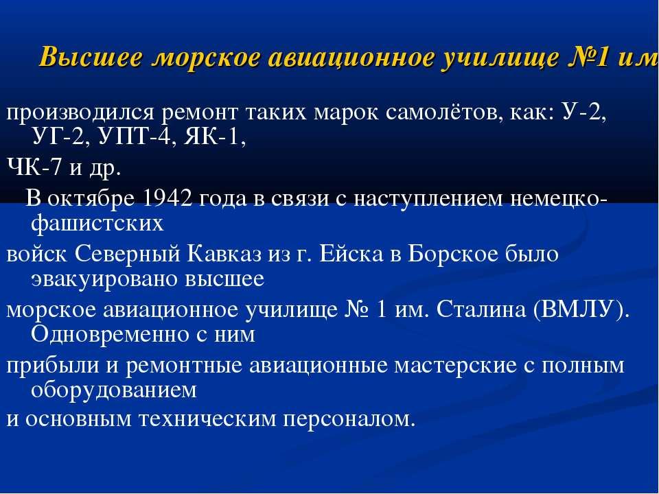 Высшее морское авиационное училище №1 им. Сталина производился ремонт таких м...