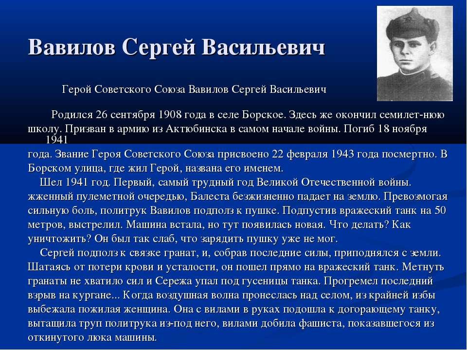 Вавилов Сергей Васильевич Герой Советского Союза Вавилов Сергей Васильевич Ро...