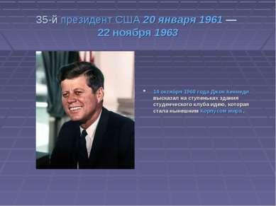 35-й президент США 20 января 1961—22 ноября 1963 14 октября 1960 года Джон ...