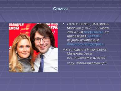 Семья Отец Николай Дмитриевич Малахов (1947— 22 марта 2006) был геофизиком, ...