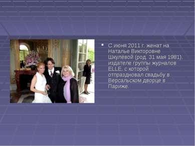 С июня 2011г. женат на Наталье Викторовне Шкулёвой (род. 31 мая 1981), издат...