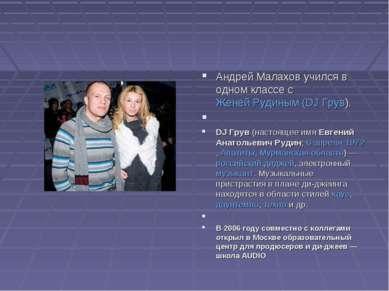 Андрей Малахов учился в одном классе с Женей Рудиным (DJ Грув). DJ Грув (наст...