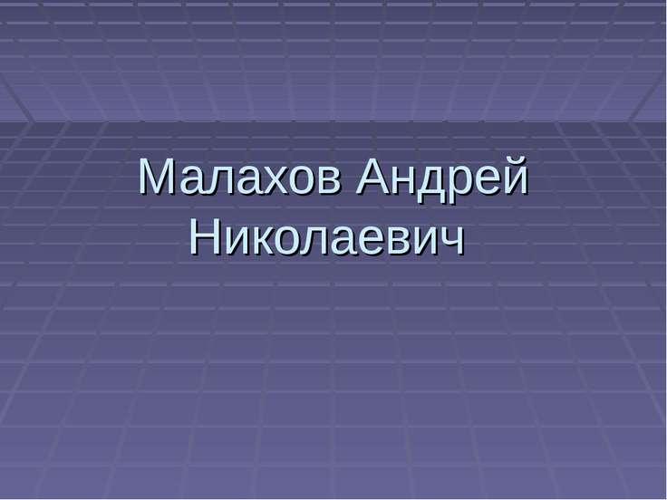 Малахов Андрей Николаевич