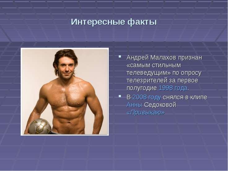 Интересные факты Андрей Малахов признан «самым стильным телеведущим» по опрос...