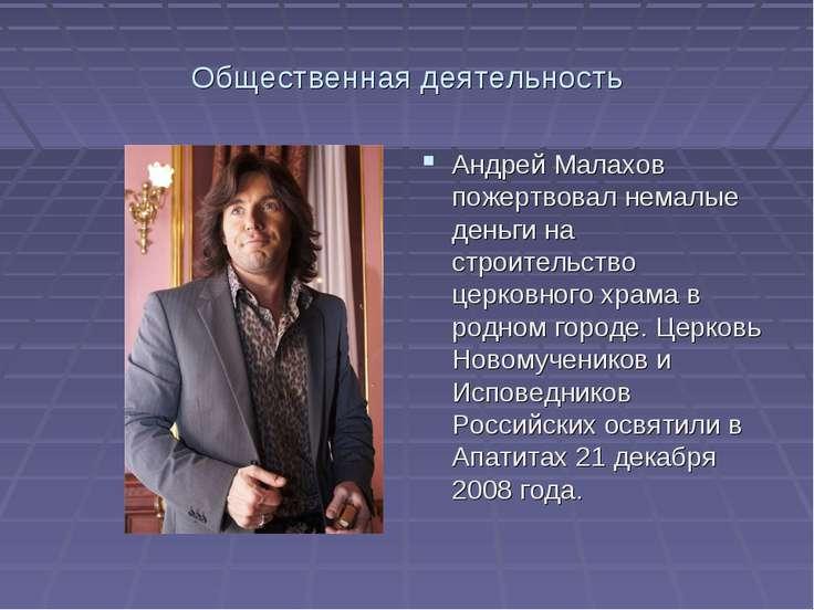 Общественная деятельность Андрей Малахов пожертвовал немалые деньги на строит...