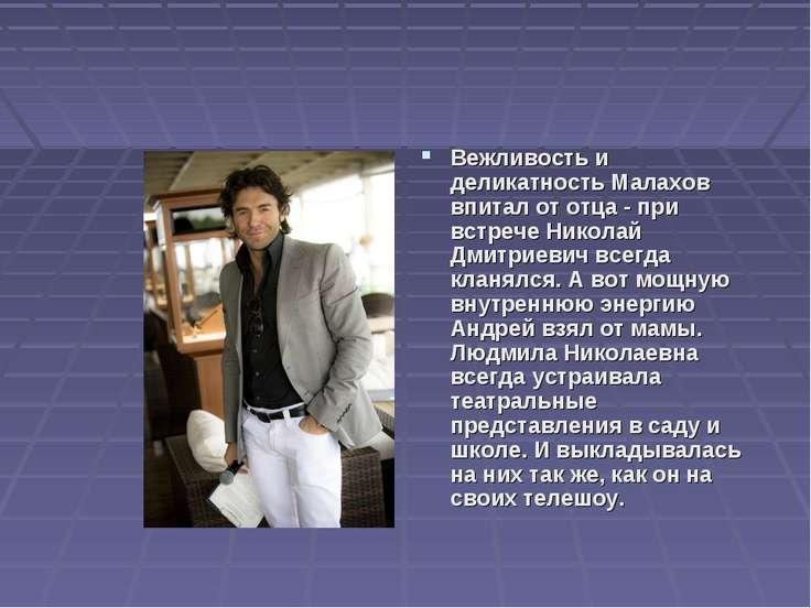 Вежливость и деликатность Малахов впитал от отца - при встрече Николай Дмитри...