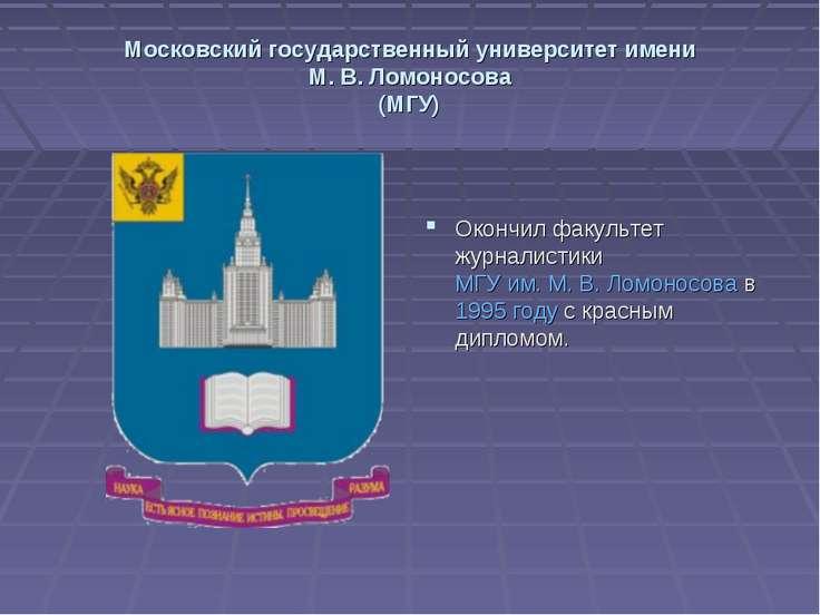 Московский государственный университет имени М.В.Ломоносова (МГУ) Окончил ф...