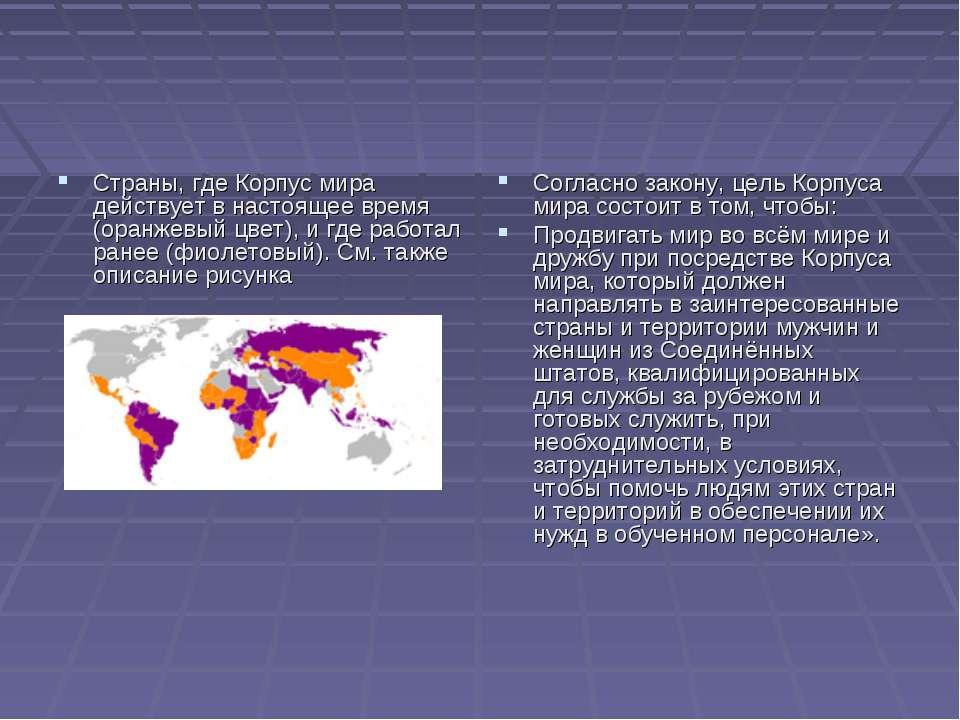 Страны, где Корпус мира действует в настоящее время (оранжевый цвет), и где р...
