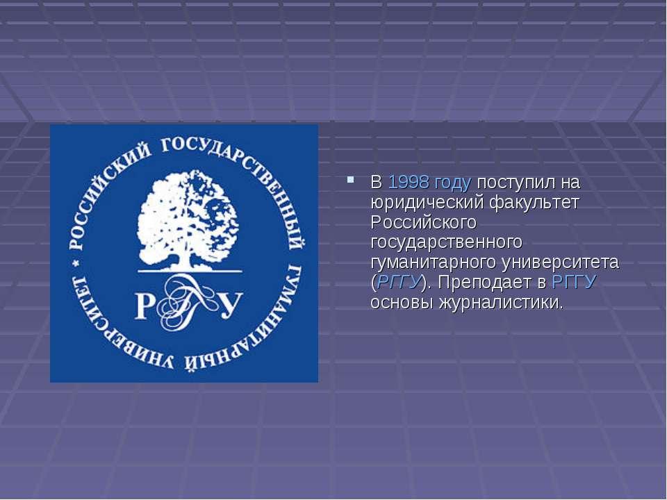 В 1998 году поступил на юридический факультет Российского государственного гу...