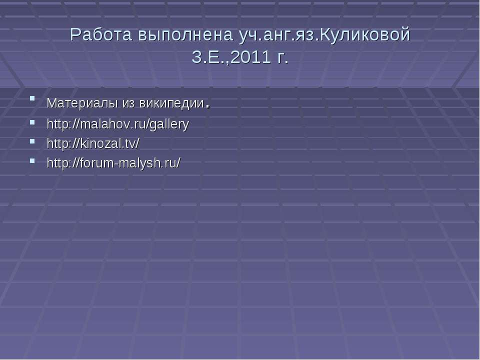 Работа выполнена уч.анг.яз.Куликовой З.Е.,2011 г. Материалы из википедии. htt...