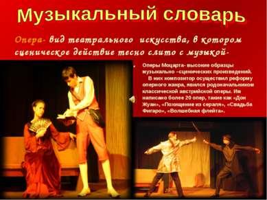Опера- вид театрального искусства, в котором сценическое действие тесно слито...