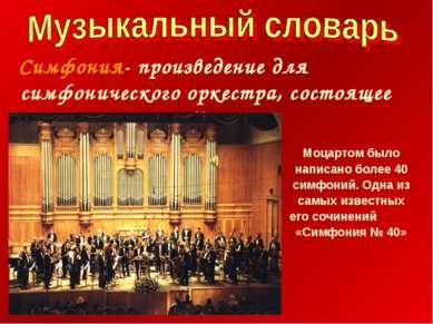 Симфония- произведение для симфонического оркестра, состоящее из четырех част...