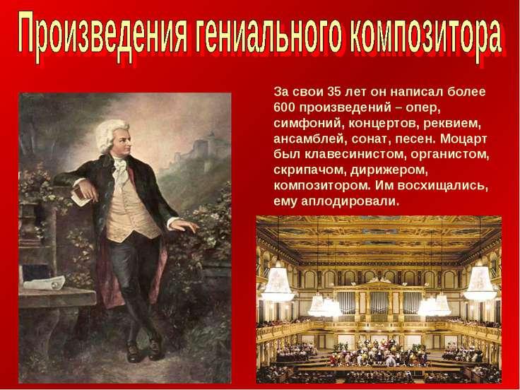За свои 35 лет он написал более 600 произведений – опер, симфоний, концертов,...