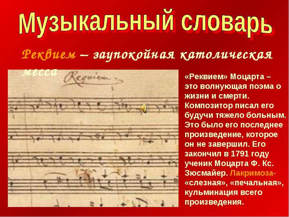 «Реквием» Моцарта – это волнующая поэма о жизни и смерти. Композитор писал ег...