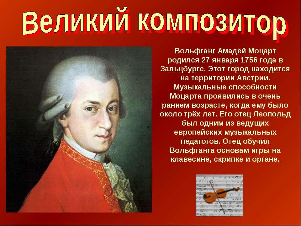 Вольфганг Амадей Моцарт родился 27 января 1756 года в Зальцбурге. Этот город ...