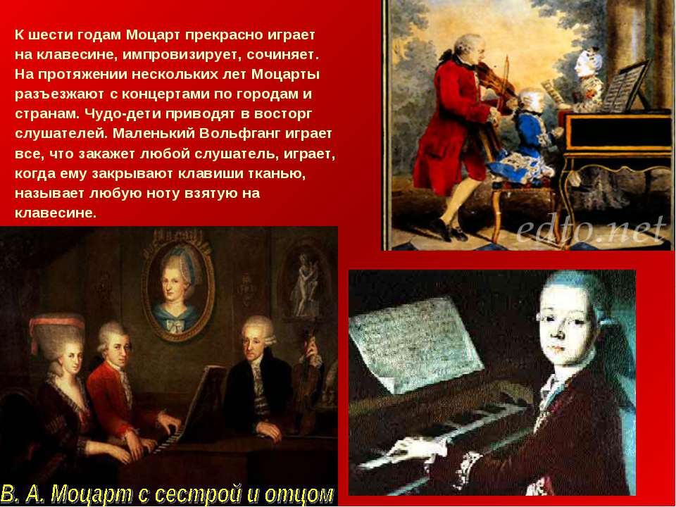К шести годам Моцарт прекрасно играет на клавесине, импровизирует, сочиняет. ...