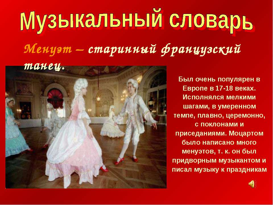 Менуэт – старинный французский танец. Был очень популярен в Европе в 17-18 ве...