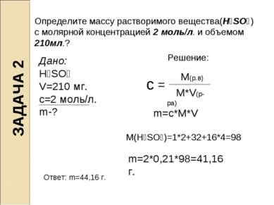 Дано: H₂SO₄ V=210 мг. c=2 моль/л. m-? Решение: m=c*M*V M(H₂SO₄)=1*2+32+16*4=9...
