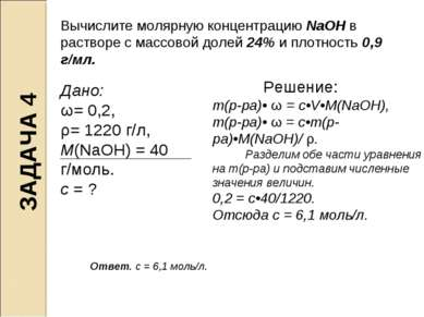 Дано: ω= 0,2, ρ= 1220 г/л, М(NaOH) = 40 г/моль. c = ? Вычислите молярную конц...