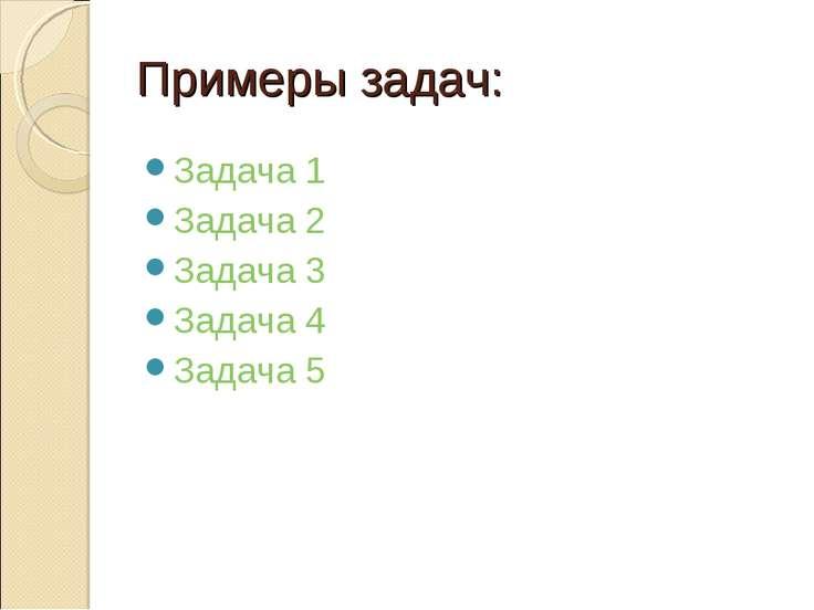 Примеры задач: Задача 1 Задача 2 Задача 3 Задача 4 Задача 5