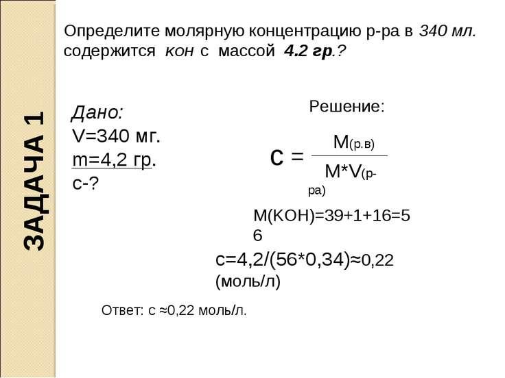 Определите молярную концентрацию р-ра в 340 мл. содержится KOH с массой 4.2 г...