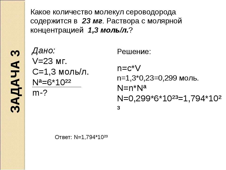 Какое количество молекул сероводорода содержится в 23 мг. Раствора с молярной...