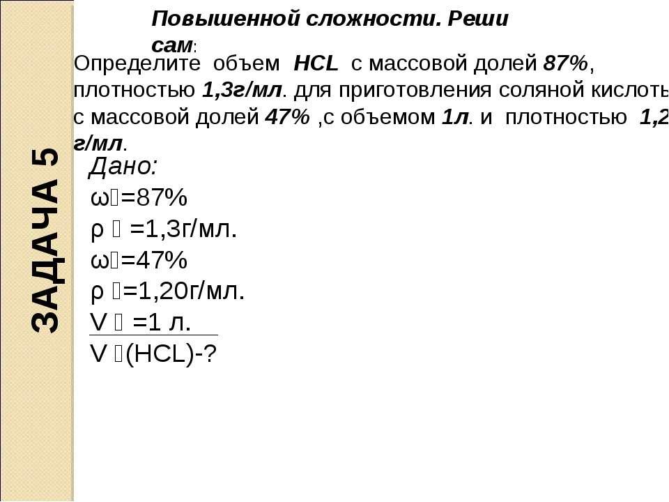 Дано: ω₁=87% ρ ₁ =1,3г/мл. ω₂=47% ρ ₂=1,20г/мл. V ₂ =1 л. V ₁(HCL)-? Определи...