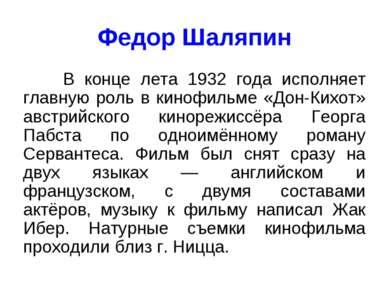 Федор Шаляпин В конце лета 1932 года исполняет главную роль в кинофильме «Дон...