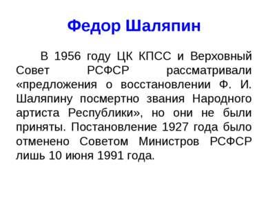 Федор Шаляпин В 1956 году ЦК КПСС и Верховный Совет РСФСР рассматривали «пред...