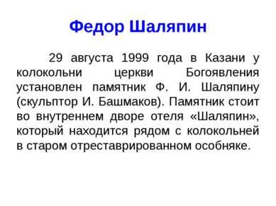 Федор Шаляпин 29 августа 1999 года в Казани у колокольни церкви Богоявления у...