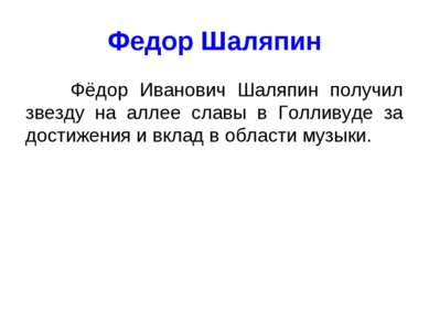 Федор Шаляпин Фёдор Иванович Шаляпин получил звезду на аллее славы в Голливуд...