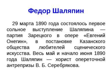 Федор Шаляпин 29 марта 1890 года состоялось первое сольное выступление Шаляпи...