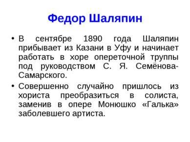 Федор Шаляпин В сентябре 1890 года Шаляпин прибывает из Казани в Уфу и начина...