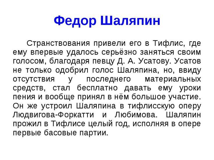 Федор Шаляпин Странствования привели его в Тифлис, где ему впервые удалось се...