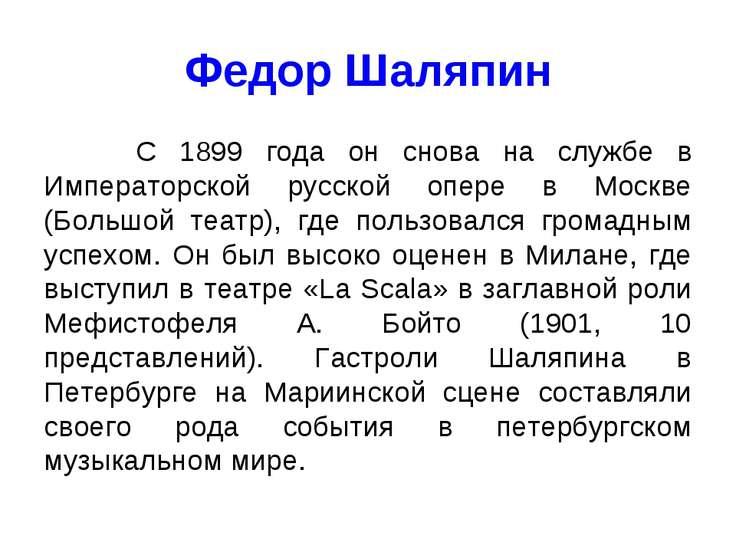 Федор Шаляпин С 1899 года он снова на службе в Императорской русской опере в ...