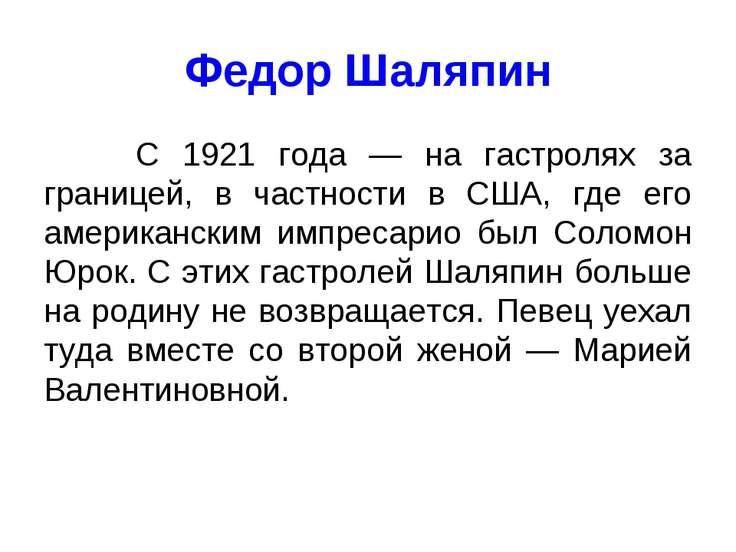 Федор Шаляпин С 1921 года — на гастролях за границей, в частности в США, где ...