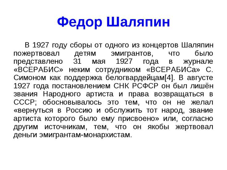 Федор Шаляпин В 1927 году сборы от одного из концертов Шаляпин пожертвовал де...