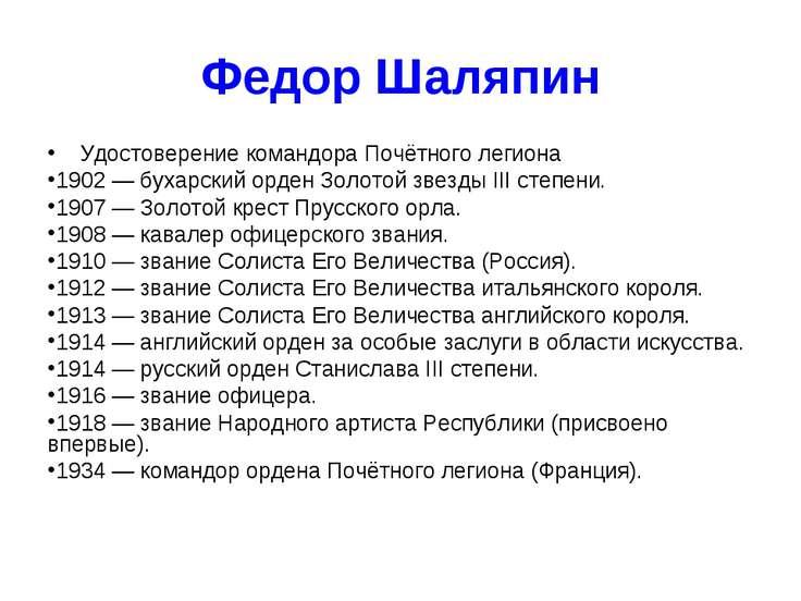 Федор Шаляпин Удостоверение командора Почётного легиона 1902 — бухарский орде...