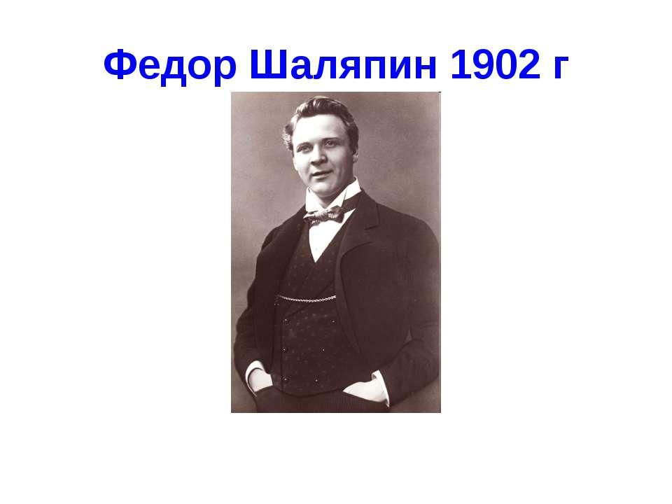 Федор Шаляпин 1902 г