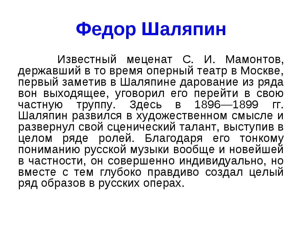 Федор Шаляпин Известный меценат С. И. Мамонтов, державший в то время оперный ...