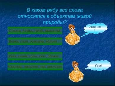 Белка, слон, ромашка, яблоня Сосна, горы, гриб, машина Река, слива, горы, сне...