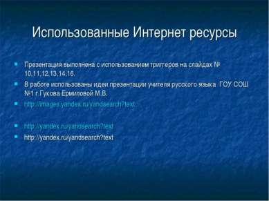 Использованные Интернет ресурсы Презентация выполнена с использованием тригге...